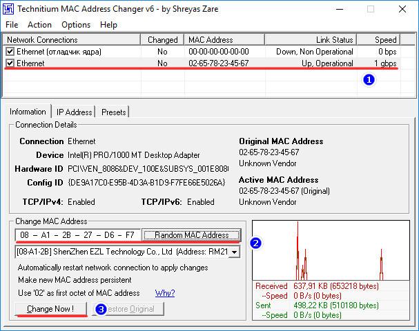 Как в Windows 8 1 и 10 подменить MAC-адрес сетевого адаптера