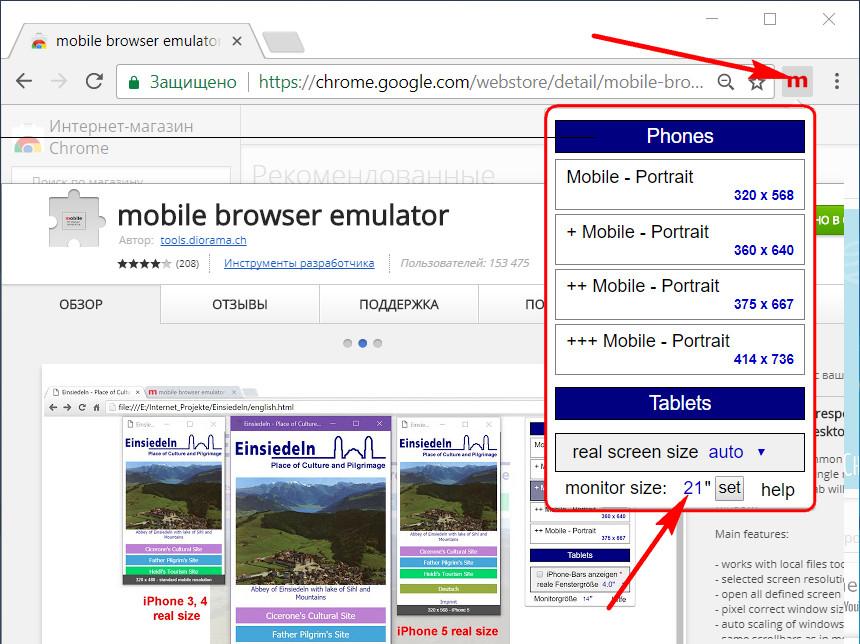 Mobile Browser Emulator