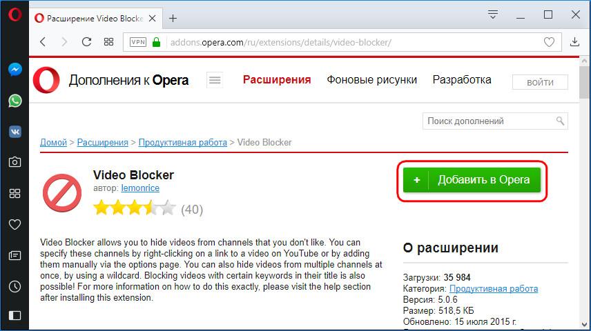 Магазин браузера Opera