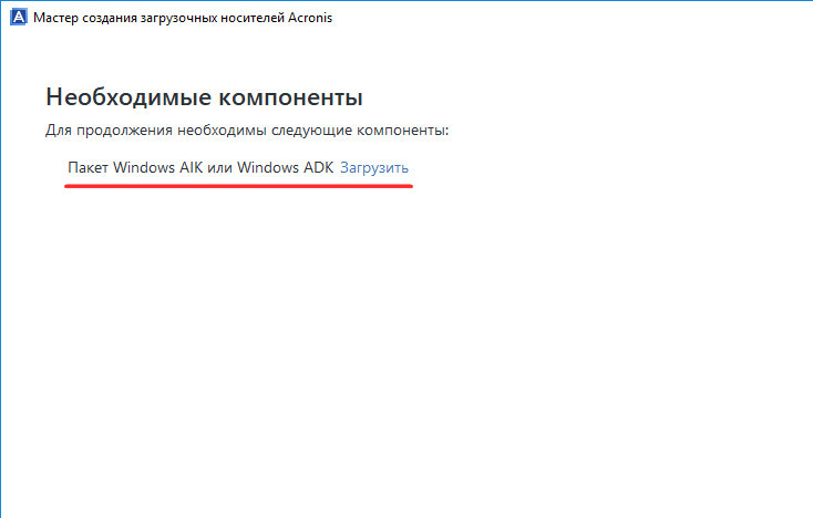 Подгрузить комплект Windows ADK