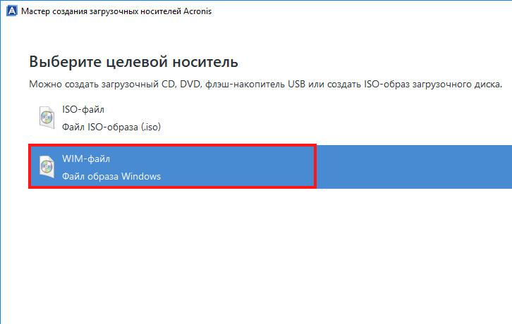 WIM-файл