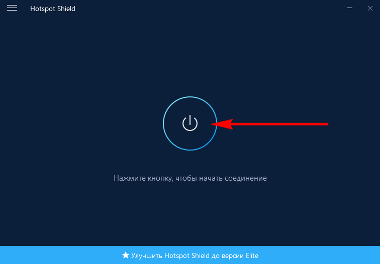 Hotspot Shield - VPN