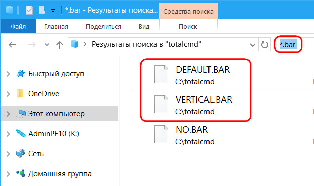 Файлы bar