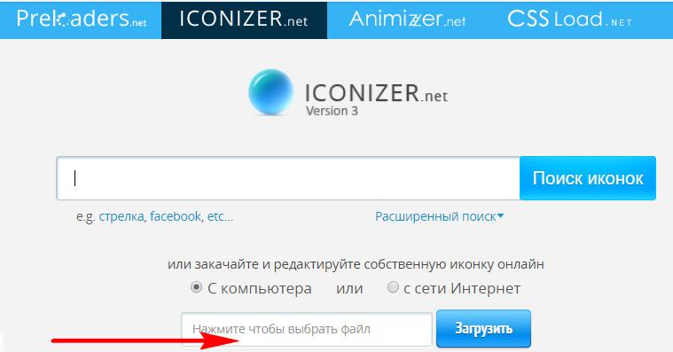 Iconizer.Net - иконка