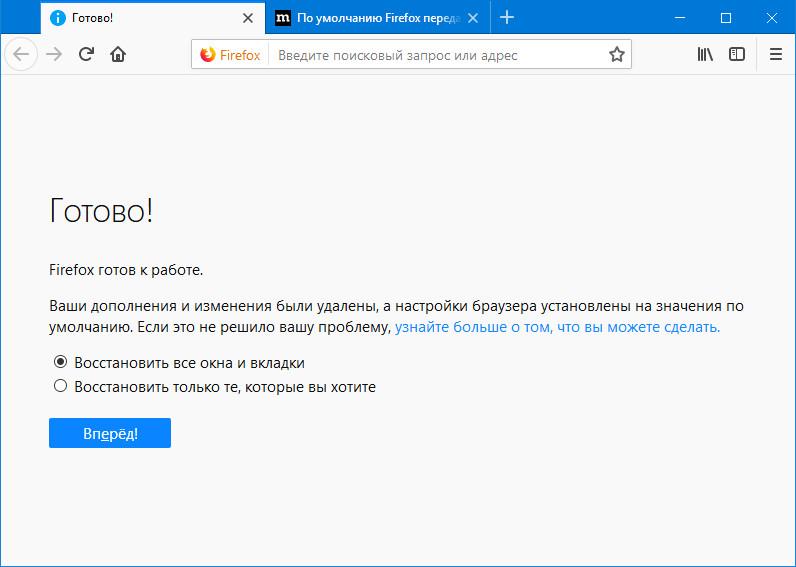 Firefox - Вперед