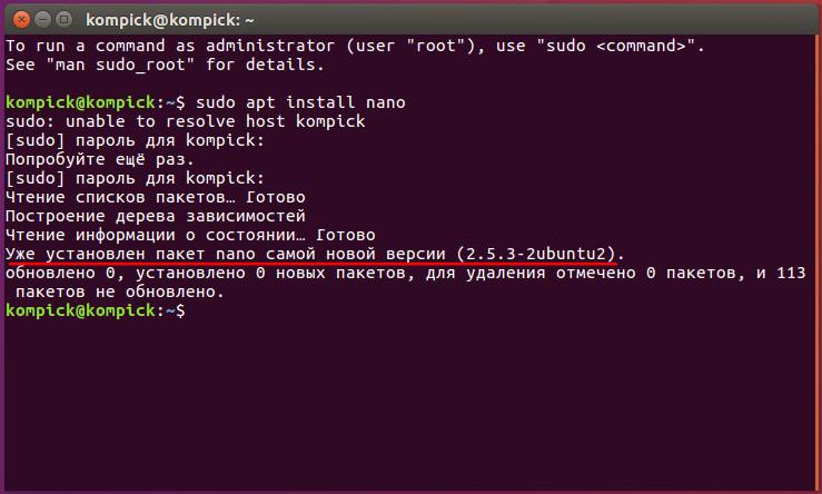 Ubuntu - nano