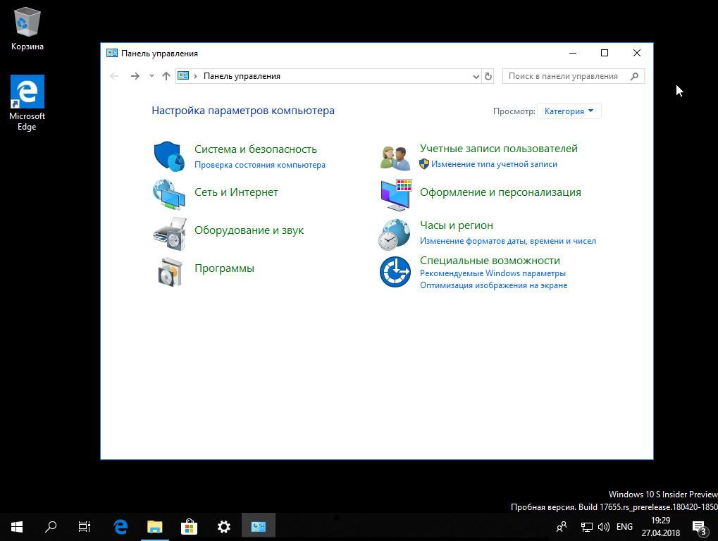 Windows 10 Lean - Панель управления
