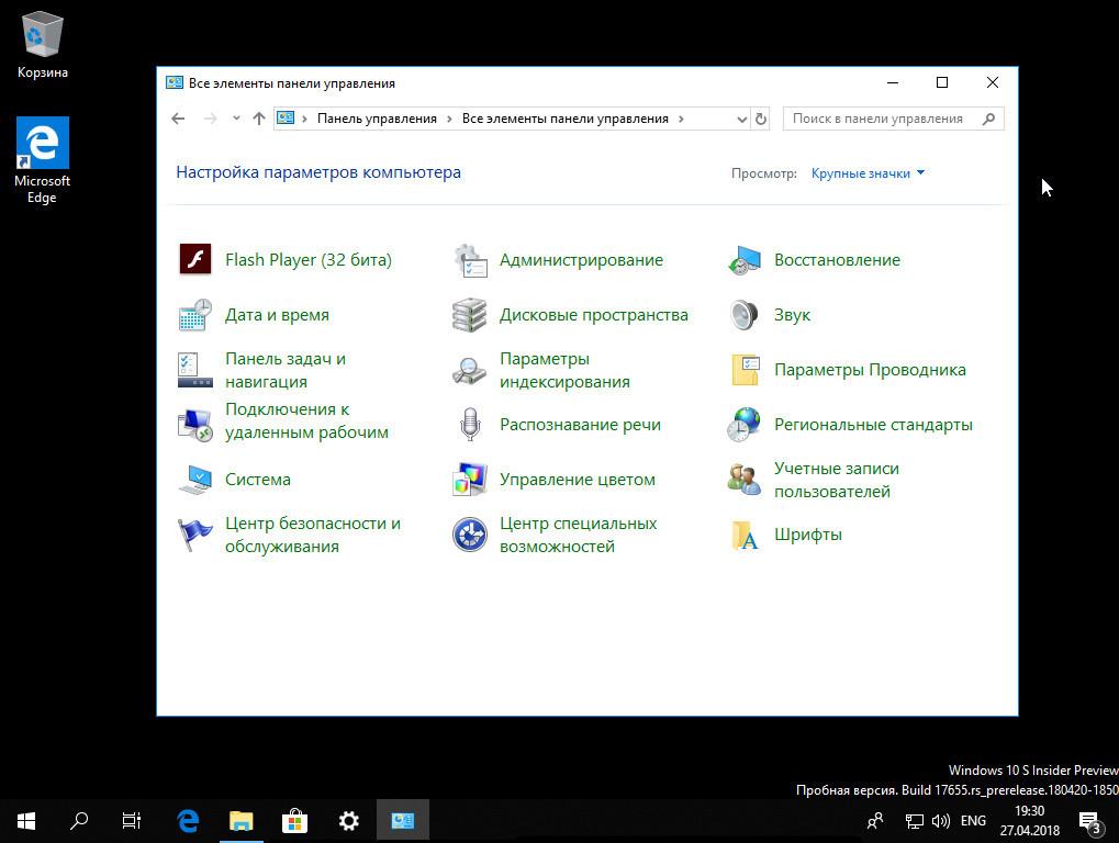Windows 10 Lean - Все элементы панели управления