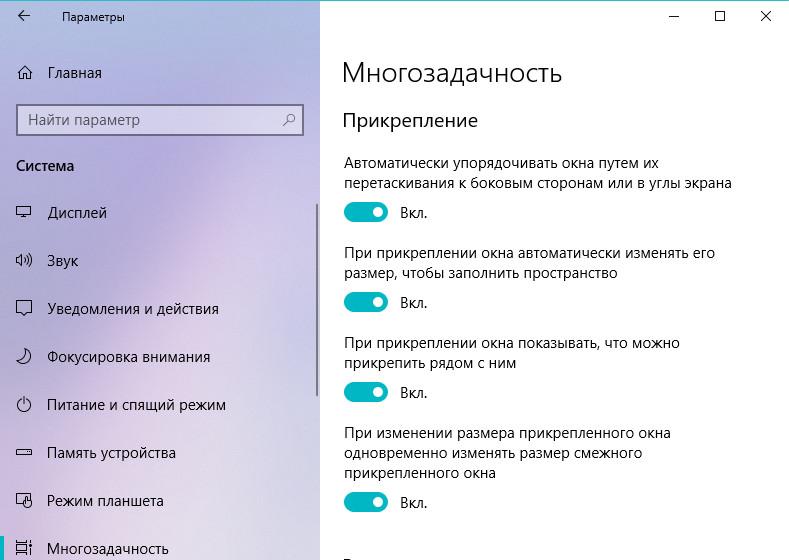 «Параметры» - Fluent Design