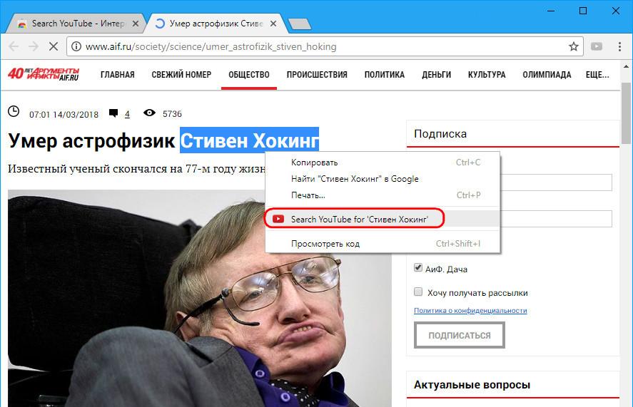 Поиск на YouTube из контекстного меню браузера