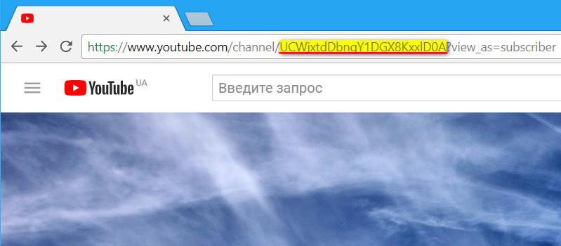 Свой ID в адресной строке браузера