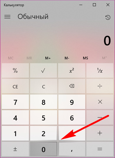 Кнопки калькулятора