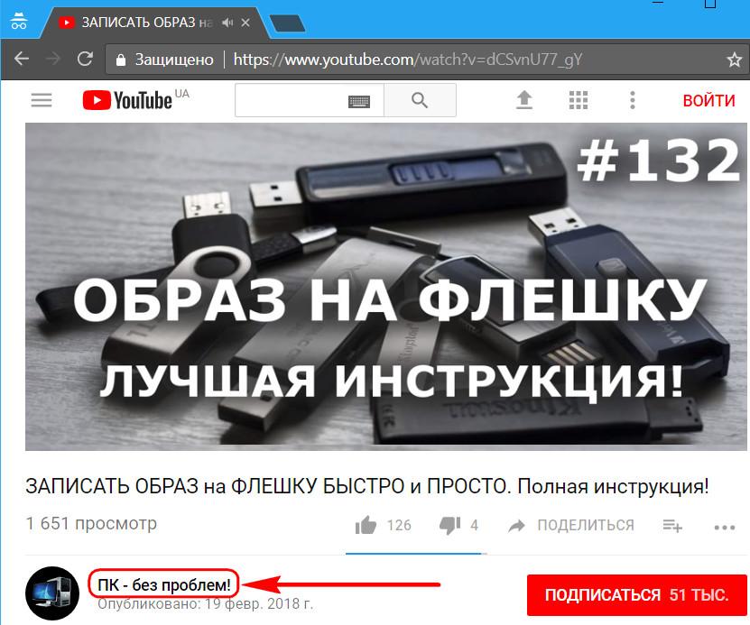 Главная страница канала