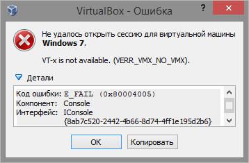 Ошибка E_FAIL (0x80004005)