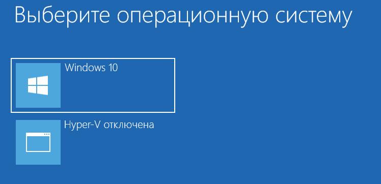 Меню выбора операционной системы