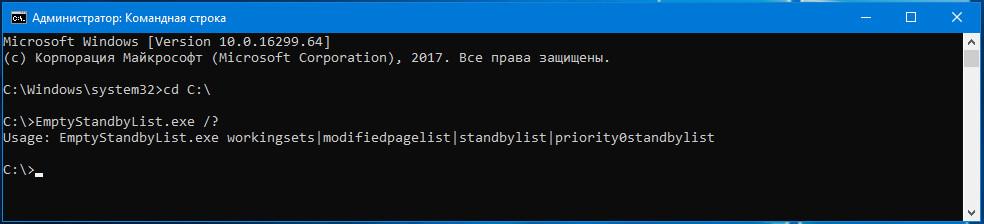 Empty Standby List
