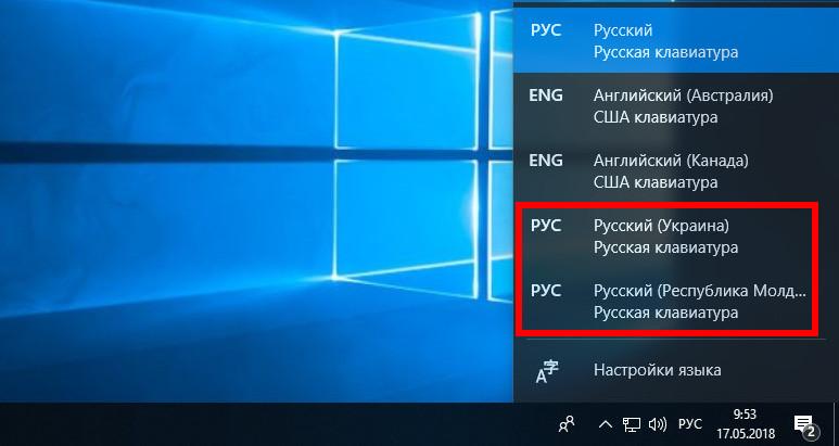 Выбор языка раскладки клавиатуры
