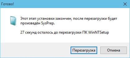 Компьютер перезагрузится