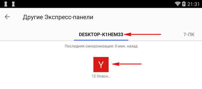 Визуальные закладки браузера