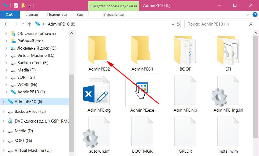 Удаляем папку AdminPE32