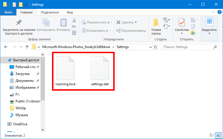 Файлы roaming.lock и settings.dat