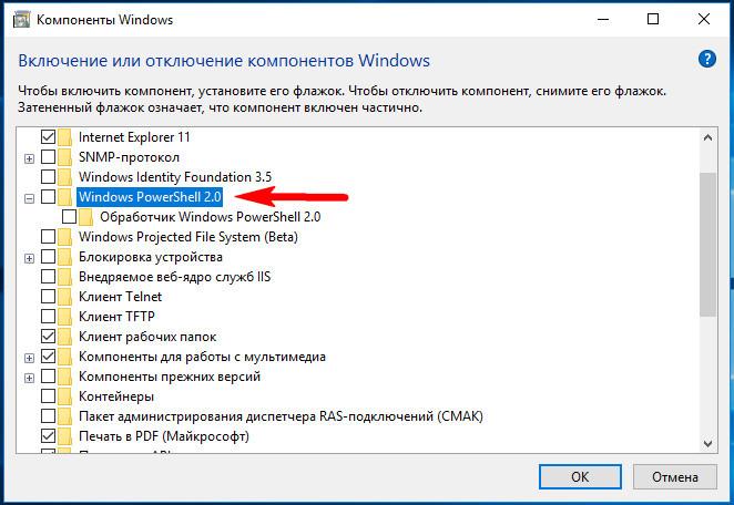 Управления компонентами Windows