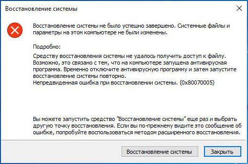 Ошибка 0х80070005 - из за антивируса