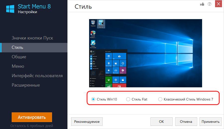 Исходный стиль Windows 10