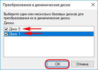 Тип диска