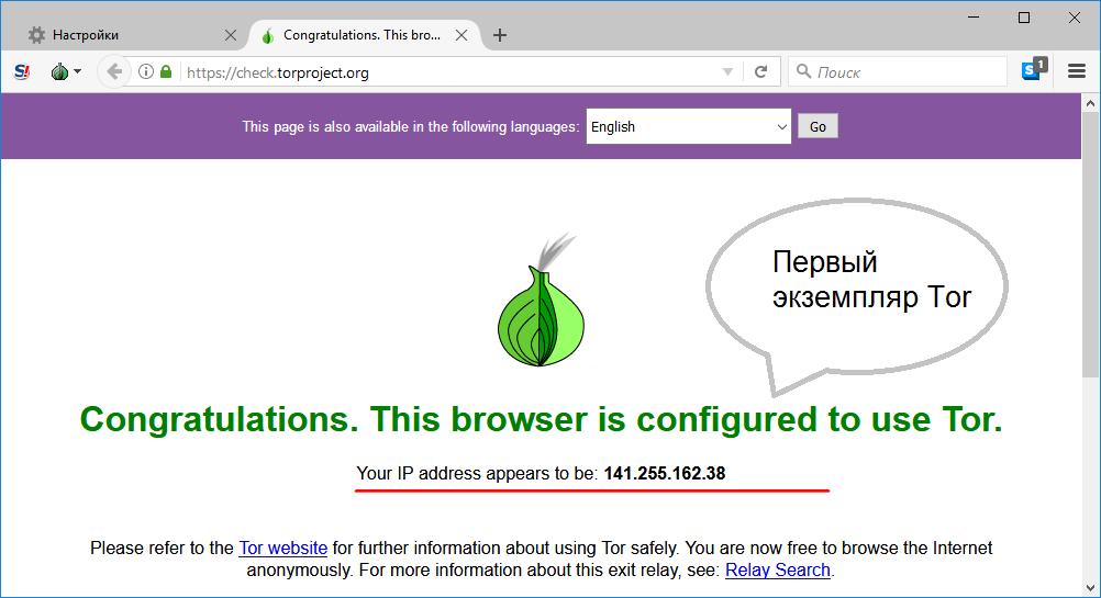 Первый Tor