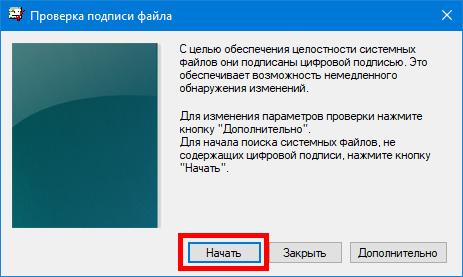 Проверка подписи файла