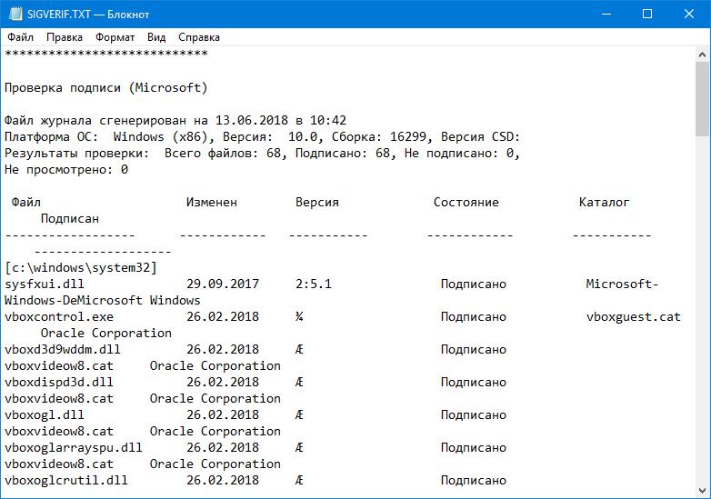 SIGVERIF.TXT - Проверка подписи (Microsoft)