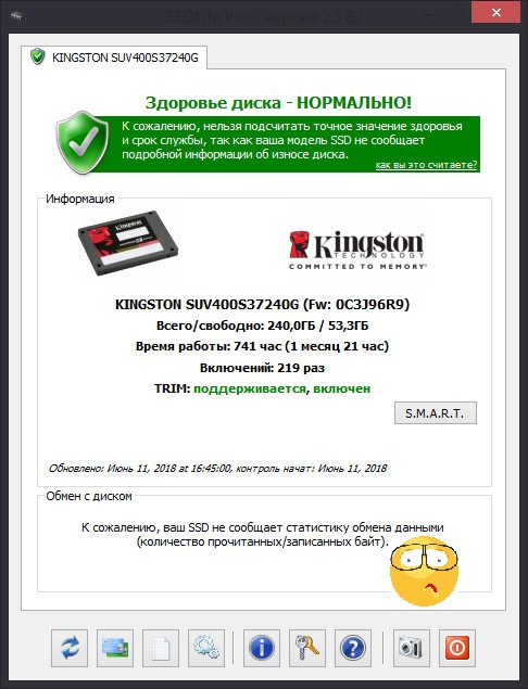 Информация о SSD диске
