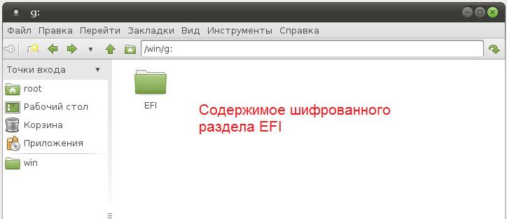 Папка EFI