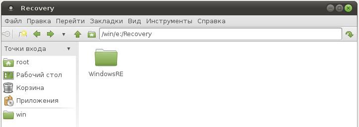 Папка WindowsRE
