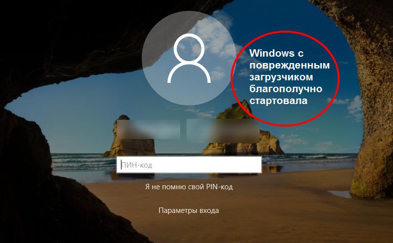 Экран входа в систему