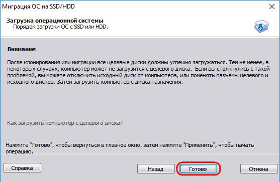 Порядок загрузки ОС с SSD/HDD