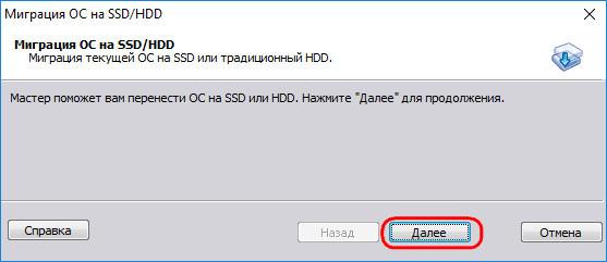Миграция ОС на SSD/HDD