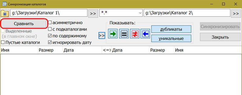 Синхронизировать каталоги