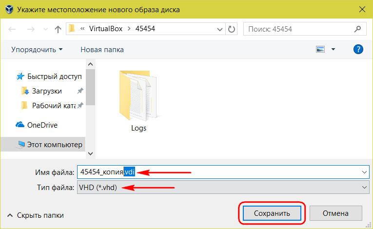Местоположение нового образа диска