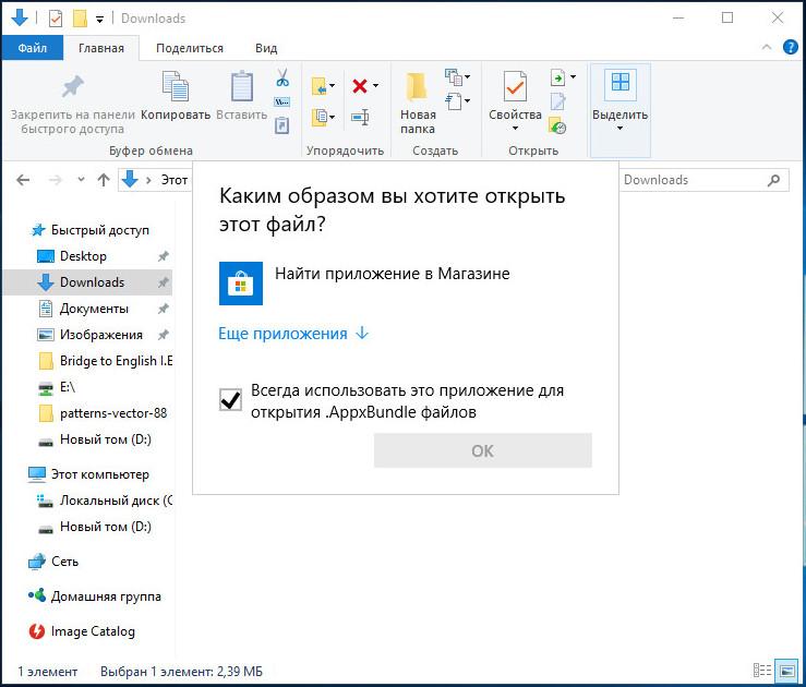 Запуск файла AppxBundle