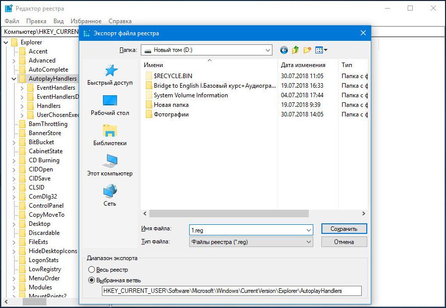 Сохраните REG-файл
