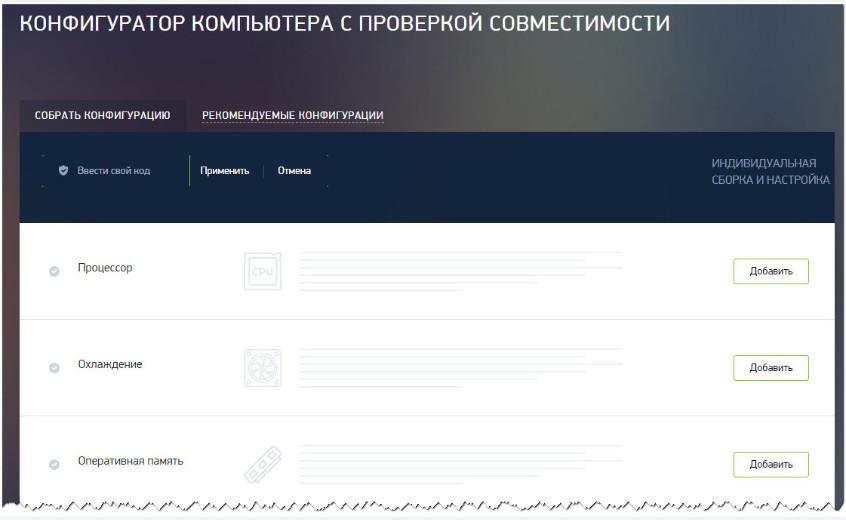 Онлайн конфигуратор ПК