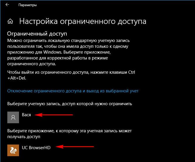 Сторонний UWP-браузер