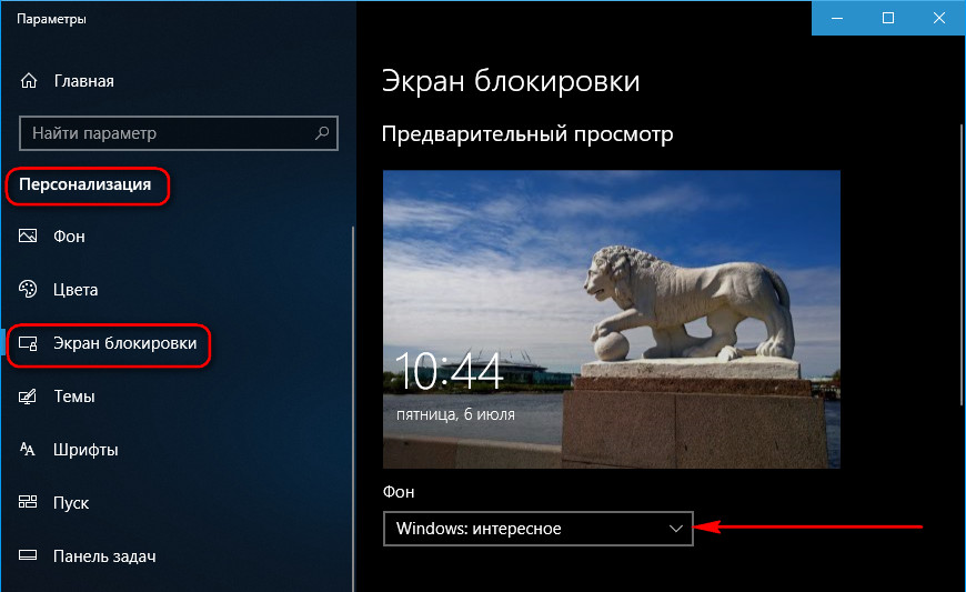 Windows: интересное