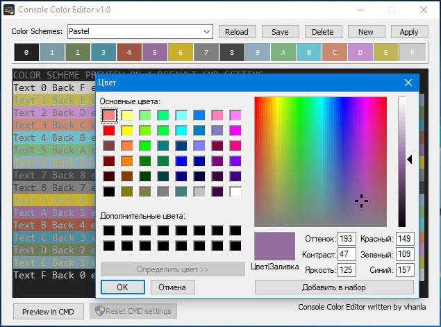 Console Color Editor