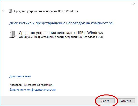 Автоматическая диагностика и устранение проблем с USB в Windows