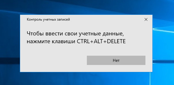 Ctrl + Alt + Del