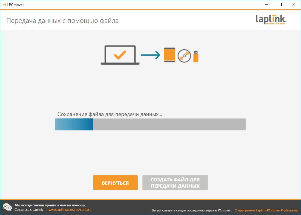 Сохранение файла для передачи данных