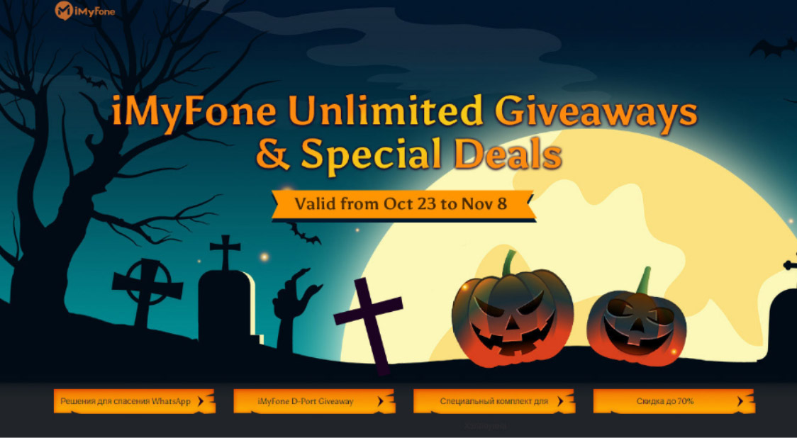 iMyFone - Акция в честь Хэллоуина